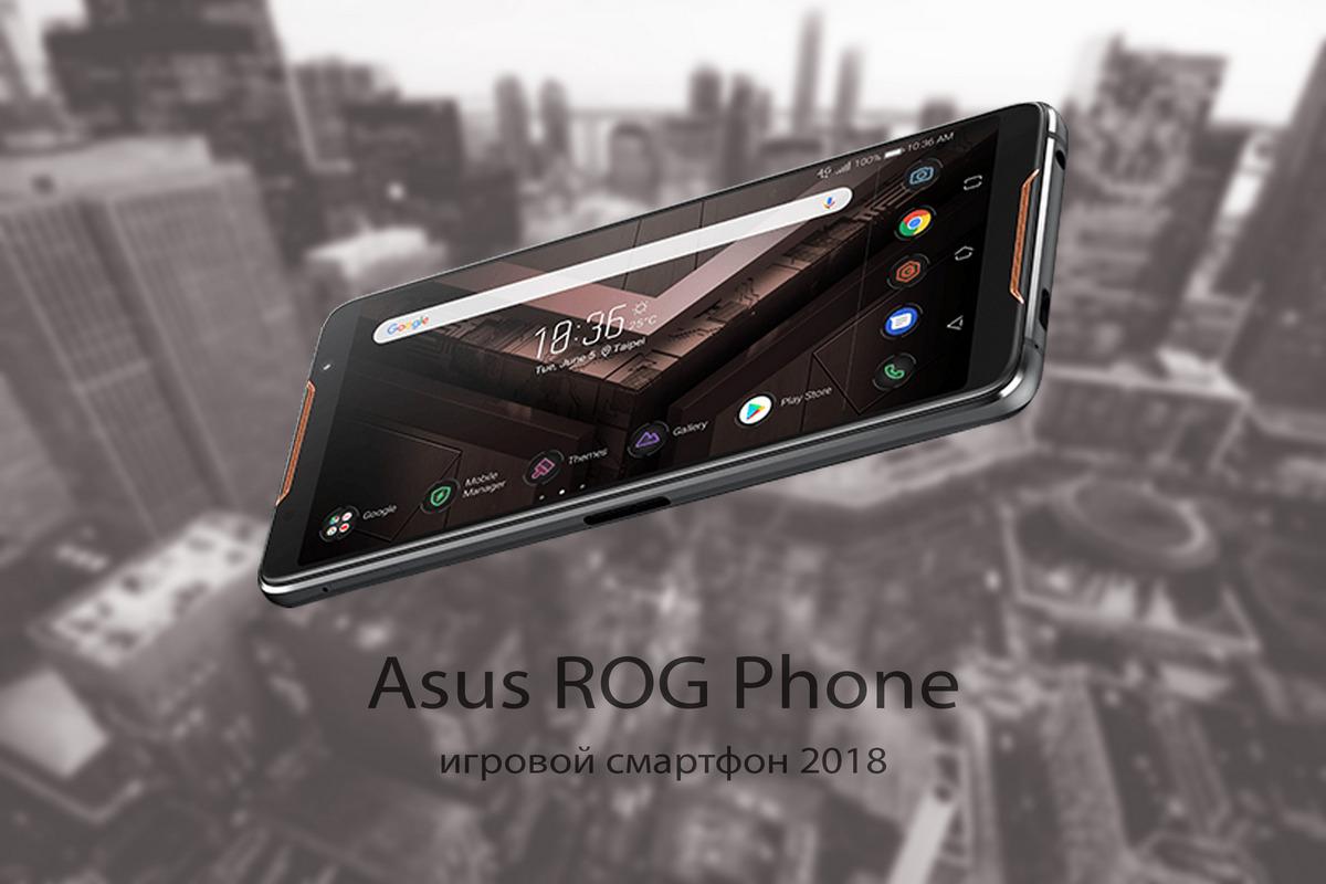 Геймерский смартфон Asus ROG Phone будет стоить €999